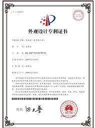 孢子油外观专利证书