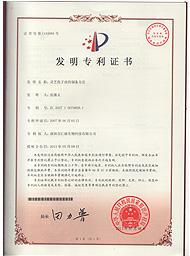 灵芝孢子油制备方法专利