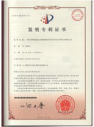 提取物孢子油专利