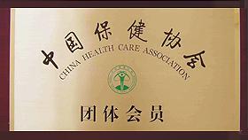 保健协会团体会员