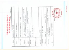康道牌灵芝孢子油软胶囊250mg批文