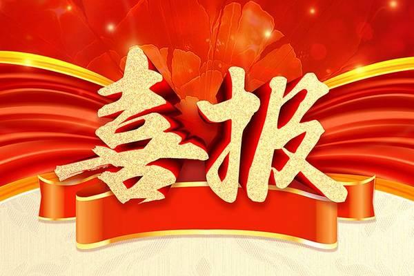 热烈祝贺||公司喜获东符牌姬松茸灰树花软胶囊批文